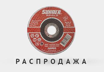 suhner-sun-disk-m-otreznoi-sale