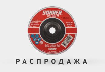 suhner-sun-disk-m-sale